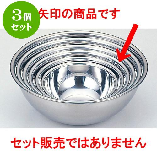 3個セット 厨房用品 18-0ボール [ 36 x 13.5cm ] 料亭 旅館 和食器 飲食店 業務用