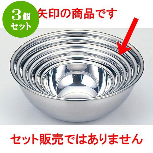 3個セット 厨房用品 18-0ボール [ 42 x 16cm ] 料亭 旅館 和食器 飲食店 業務用