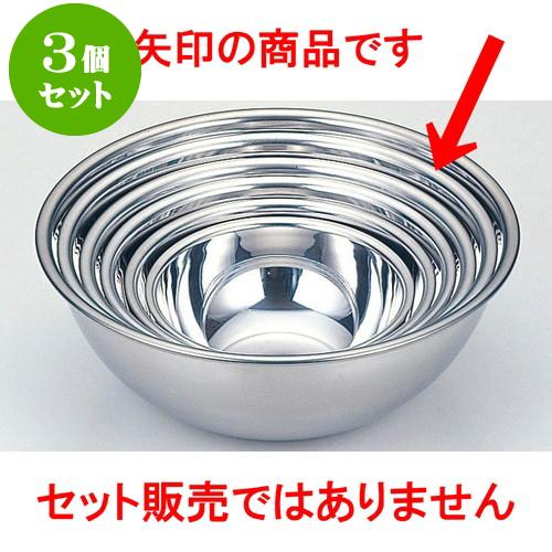 3個セット 厨房用品 18-0ボール [ 45 x 17cm ] 料亭 旅館 和食器 飲食店 業務用