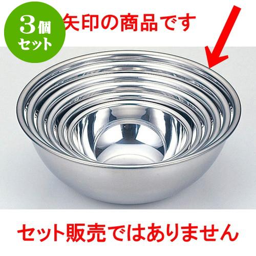 3個セット 厨房用品 18-0ボール [ 55 x 21cm ] 料亭 旅館 和食器 飲食店 業務用