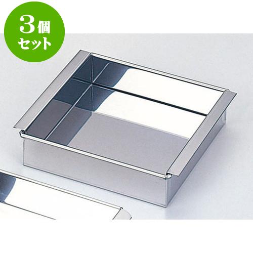 3個セット 厨房用品 18-0玉子豆腐器東型 [ 内寸24 x 24cm ] 料亭 旅館 和食器 飲食店 業務用