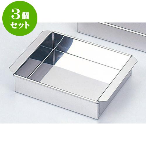 3個セット 厨房用品 18-0玉子豆腐器西型 [ 内寸21 x 24cm ] 料亭 旅館 和食器 飲食店 業務用