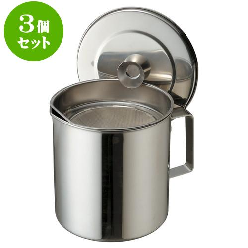 3個セット 厨房用品 18-8オイルポット [ 14.4 x 15cm 2L ] 料亭 旅館 和食器 飲食店 業務用
