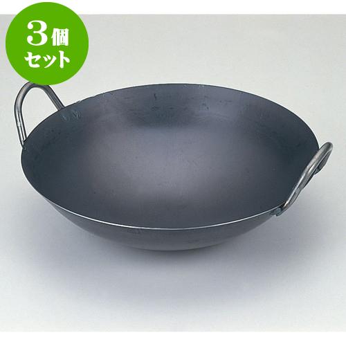 3個セット 厨房用品 鉄中華鍋 [ 30cm ] 料亭 旅館 和食器 飲食店 業務用