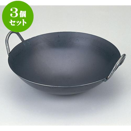 3個セット 厨房用品 鉄中華鍋 [ 42cm ] 料亭 旅館 和食器 飲食店 業務用