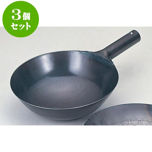 3個セット 厨房用品 鉄北京鍋 [ 33cm ] 料亭 旅館 和食器 飲食店 業務用
