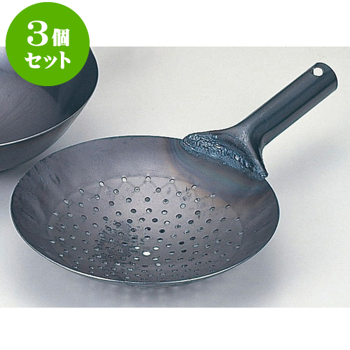 3個セット 厨房用品 鉄穴明北京鍋 [ 30cm ] 料亭 旅館 和食器 飲食店 業務用