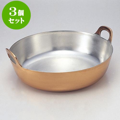 3個セット 厨房用品 銅揚げ鍋 [ 30cm ] 料亭 旅館 和食器 飲食店 業務用