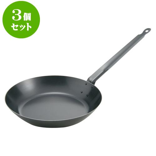 3個セット 厨房用品 MTブルーイング 鉄フライパン [ 28cm板厚1.6mm ] 料亭 旅館 和食器 飲食店 業務用