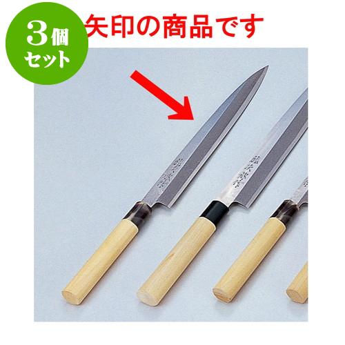 3個セット 厨房用品 藤次郎作柳刃包丁 [ 24cm ] 料亭 旅館 和食器 飲食店 業務用