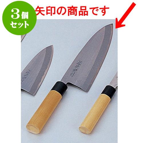 3個セット 厨房用品 藤次郎作出刃包丁 [ 21cm ] 料亭 旅館 和食器 飲食店 業務用