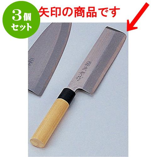 3個セット 厨房用品 藤次郎作薄刃包丁 [ 18cm ] 料亭 旅館 和食器 飲食店 業務用