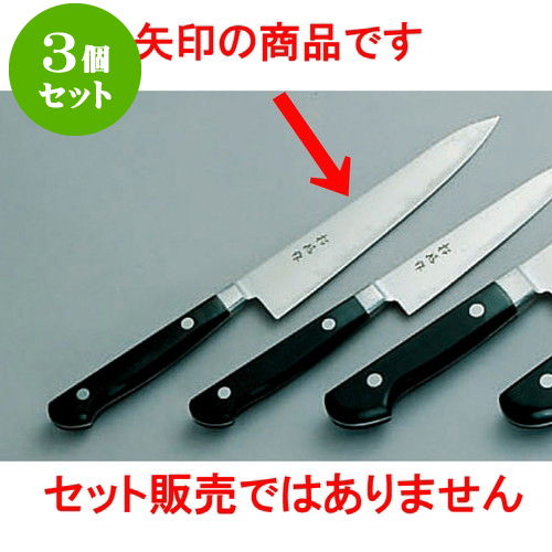3個セット 厨房用品 松風作ツバ付ペティナイフ [ 大15cm ] 料亭 旅館 和食器 飲食店 業務用