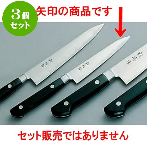 3個セット 厨房用品 松風作ツバ付ペティナイフ [ 小12cm ] 料亭 旅館 和食器 飲食店 業務用