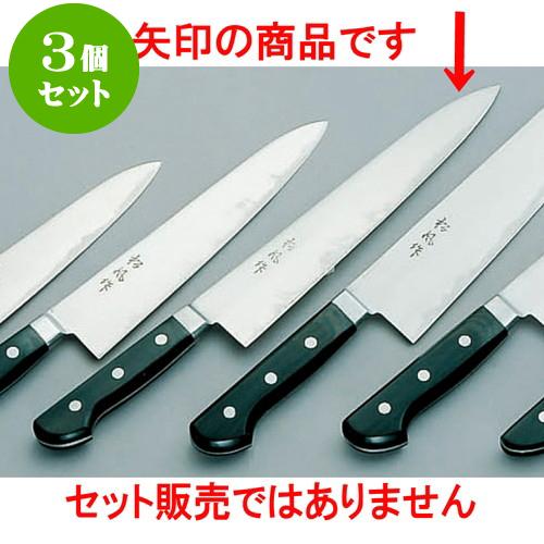 3個セット 厨房用品 松風作ツバ付牛刀 [ 24cm ] 料亭 旅館 和食器 飲食店 業務用