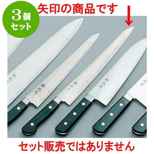 3個セット 厨房用品 松風作ツバ付筋引 [ 27cm ] 料亭 旅館 和食器 飲食店 業務用