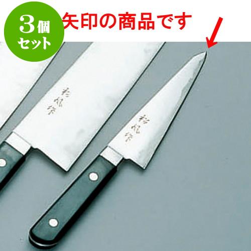 3個セット 厨房用品 松風作ツバ付骨スキ [ 15cm ] 料亭 旅館 和食器 飲食店 業務用