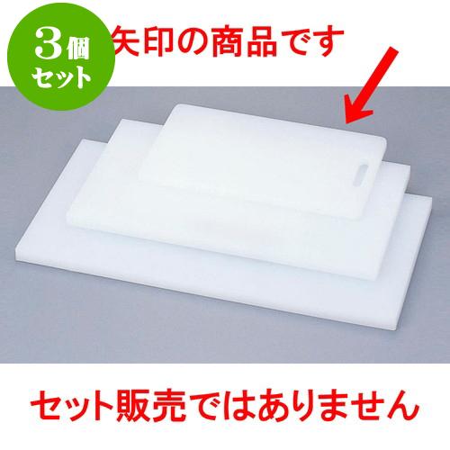 3個セット 厨房用品 クッキングまな板(ポリエチレン) [ N-44 44 x 25 x 1.5cm ] 料亭 旅館 和食器 飲食店 業務用