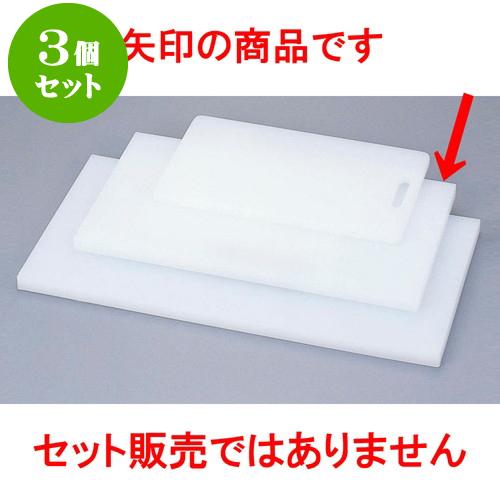 3個セット 厨房用品 業務用まな板(ポリエチレン) [ N-60 60 x 30 x 2cm ] 料亭 旅館 和食器 飲食店 業務用