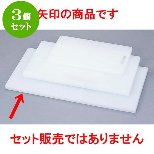 3個セット 厨房用品 業務用まな板(ポリエチレン) [ N-600 60 x 30 x 3cm ] 料亭 旅館 和食器 飲食店 業務用