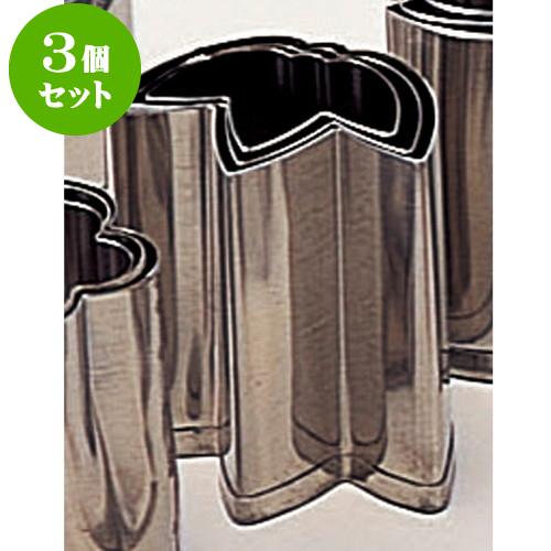 3個セット 厨房用品 18-8野菜抜型 [ 3pcs竹 ] 料亭 旅館 和食器 飲食店 業務用