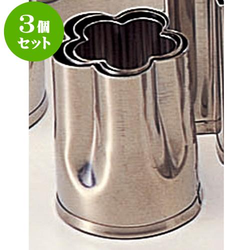 3個セット 厨房用品 18-8野菜抜型 [ 3pcs梅 ] 料亭 旅館 和食器 飲食店 業務用