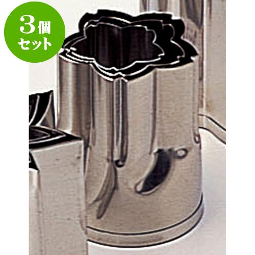 3個セット 厨房用品 18-8野菜抜型 [ 3pcs桜 ] 料亭 旅館 和食器 飲食店 業務用