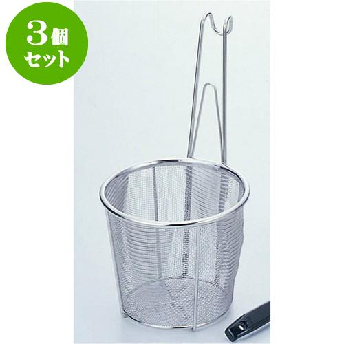 3個セット 厨房用品 18-8底平煮ザル [ 小12.5cm ] 料亭 旅館 和食器 飲食店 業務用