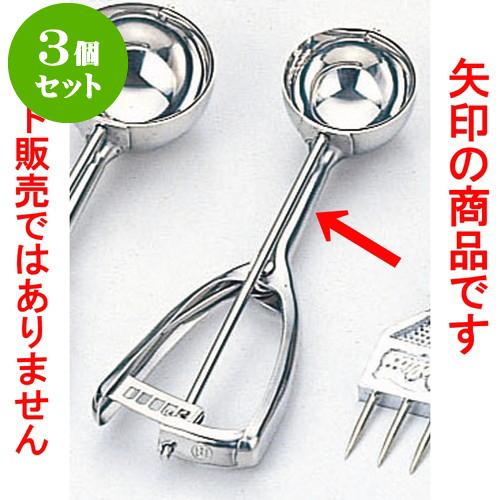 3個セット 厨房用品 18-8アイスデッシャー [ #18 5cm 35cc ] 料亭 旅館 和食器 飲食店 業務用