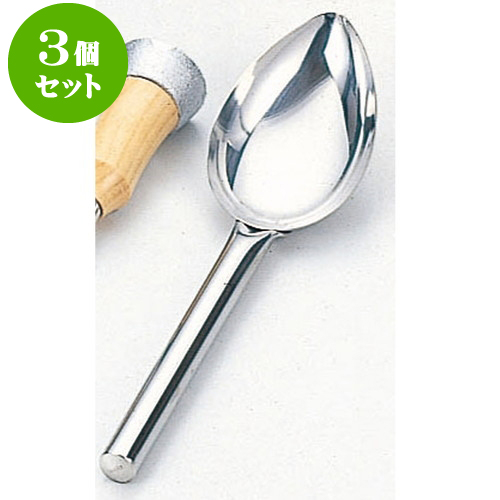 3個セット 厨房用品 18-8シャーベットスプーン [ 25.3cm ] 料亭 旅館 和食器 飲食店 業務用