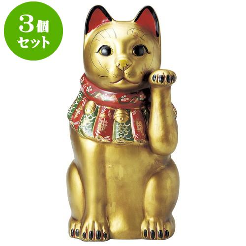 3個セット 招き猫 古色大正猫(特大)金(金運) [ 52cm ] 料亭 旅館 和食器 飲食店 業務用