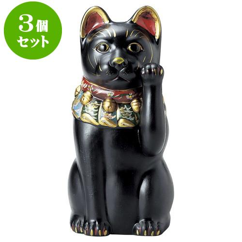 3個セット 招き猫 古色大正猫12号(黒) [ 43cm ] 料亭 旅館 和食器 飲食店 業務用