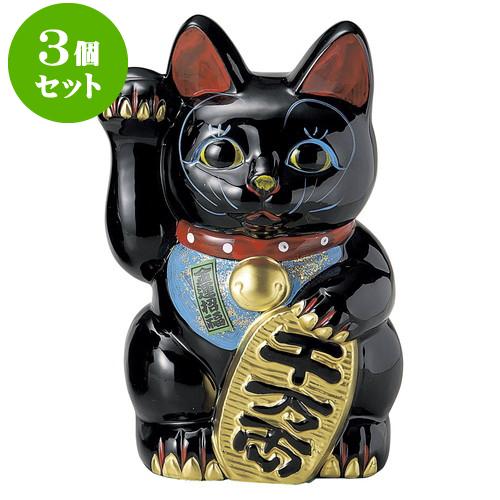 3個セット 招き猫 黒8寸招き猫(右) [ 24.5cm ]   招き猫 ねこ cat 縁起物 お土産 かわいい おしゃれ 飾り 玄関飾り 開運 商売繁盛 家内安全 お守り まねきねこ プレゼント ギフト 贈り物 開店祝い