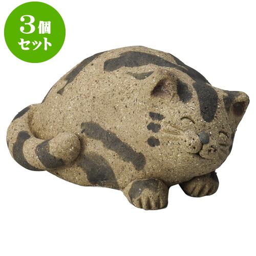 3個セット 縁起 茶トラ猫(甘えん坊) [ 8.8 x 4.8cm ] 料亭 旅館 和食器 飲食店 業務用
