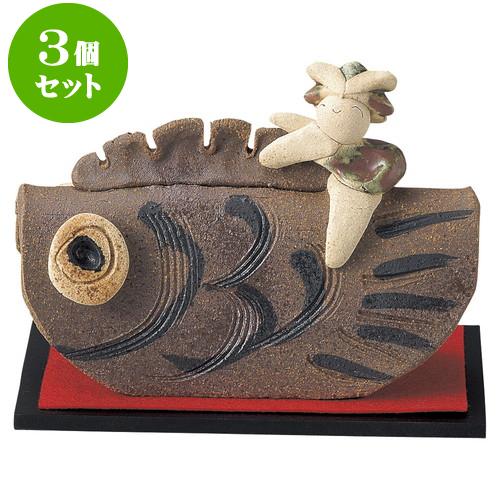 3個セット 縁起 鯉のぼり大(黒台) [ 17 x 13cm ] 料亭 旅館 和食器 飲食店 業務用