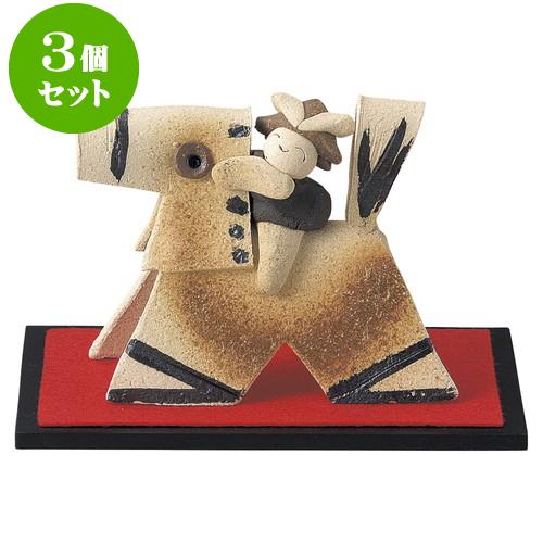 3個セット 縁起 馬のり人形 中(黒台) [ 11.5 x 10.5cm ] 料亭 旅館 和食器 飲食店 業務用
