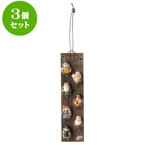 3個セット 縁起 開運壁掛七福神 [ 39 x 9.8cm ] 料亭 旅館 和食器 飲食店 業務用
