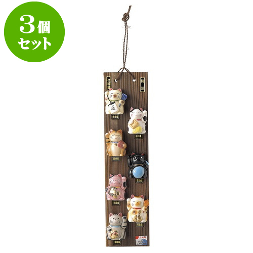 3個セット 縁起 開運壁掛七福猫 [ 39 x 9.8cm ] 料亭 旅館 和食器 飲食店 業務用