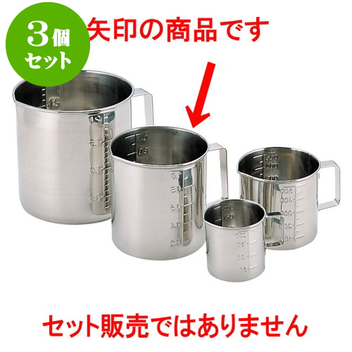 3個セット 厨房用品 18-8計量水マス・口付 [ 11.4 x 12cm 1,000cc ] 料亭 旅館 和食器 飲食店 業務用