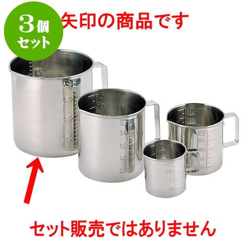 3個セット 厨房用品 18-8計量水マス・口付 [ 14.4 x 15cm 2,000cc ] 料亭 旅館 和食器 飲食店 業務用