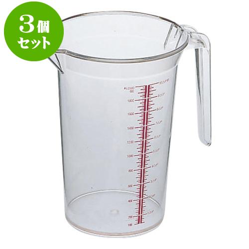 3個セット 厨房用品 ポリカメジャーカップ [ 18 x 23.5cm 3,000cc ] 料亭 旅館 和食器 飲食店 業務用