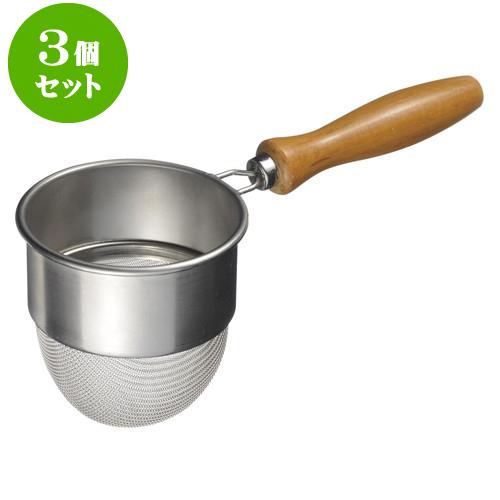 3個セット 厨房用品 木柄茶こし2 10170深型(シングル網) [ 8.3cm ] 料亭 旅館 和食器 飲食店 業務用
