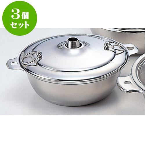 3個セット 厨房用品 18-8しゃぶしゃぶ鍋 [ 24cm ] 料亭 旅館 和食器 飲食店 業務用
