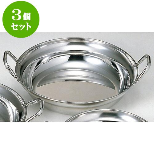 3個セット 厨房用品 ステン寄せ鍋 [ 27cm ] 料亭 旅館 和食器 飲食店 業務用