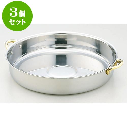 3個セット 厨房用品 ステン両手付すきやき鍋 [ 22cm ] 料亭 旅館 和食器 飲食店 業務用