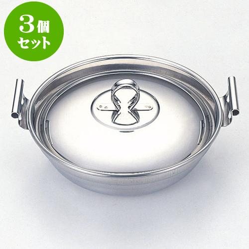 3個セット 厨房用品 18-0チリ鍋 [ 23 x 6.5cm ] 料亭 旅館 和食器 飲食店 業務用