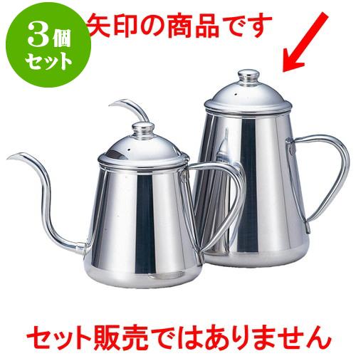 3個セット 厨房用品 18-8コーヒードリップポット [ 9 x 11.8cm 0.9L ] 料亭 旅館 和食器 飲食店 業務用