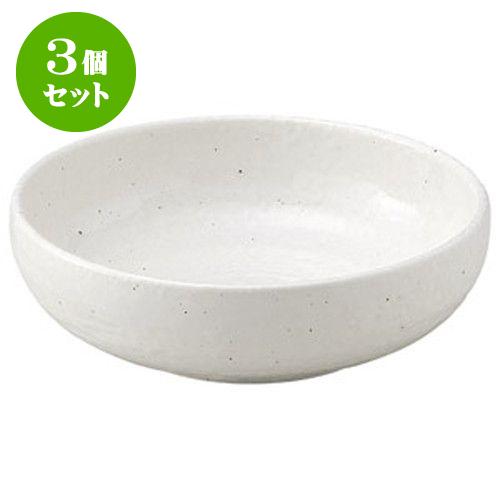 3個セット 和陶オープン 白粉引 8.0ボール [ 25 x 8cm ] 料亭 旅館 和食器 飲食店 業務用