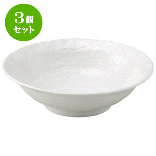 3個セット 和陶オープン 白粉引 リム尺丼 [ 31 x 9cm ] 料亭 旅館 和食器 飲食店 業務用