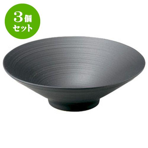 3個セット 和陶オープン こよみ 黒めん鉢 [ 25.2 x 7.2cm ] 料亭 旅館 和食器 飲食店 業務用
